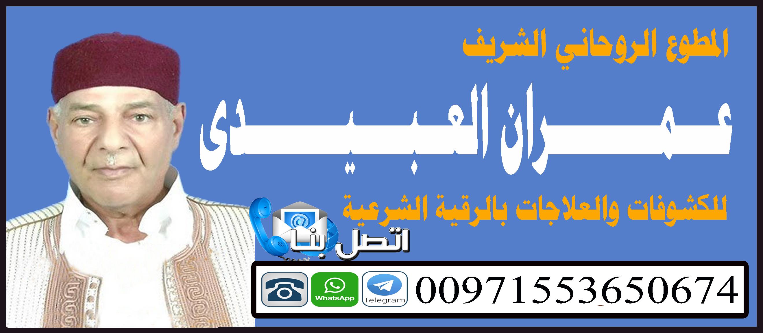 المطوع المعالج والشيخ الروحاني الشريف عمران العبيدي | 00971553650674