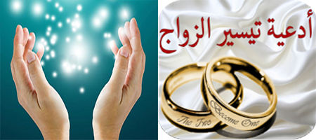 الحل السريع لزواج العانس